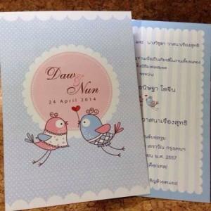การ์ดแต่งงานสีฟ้าน่ารักลายจุด ดันรักนี้ไม่มีสะดุดไปทุกวัน